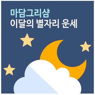 이달의별자리